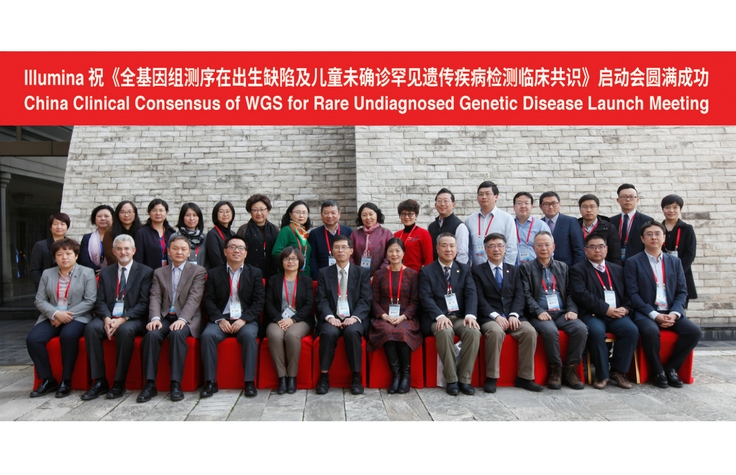 Illumina Partners with Chinese Assoc. of Medical Geneticist